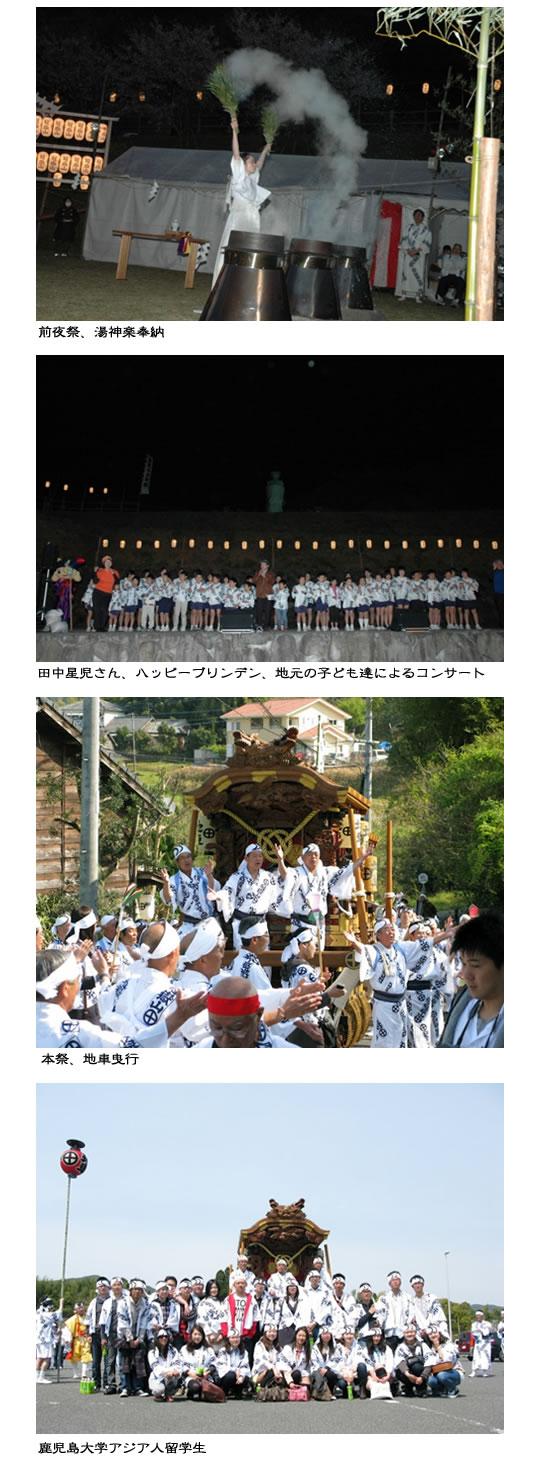 徐福花冠祭の御礼とご報告