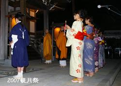 2007年観月祭